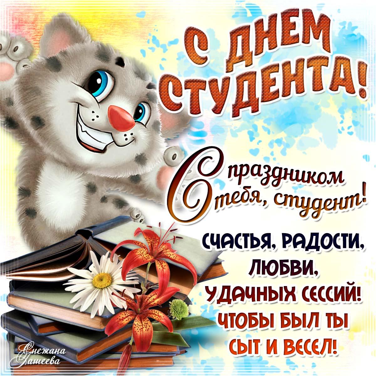 Короткие поздравления на день студента
